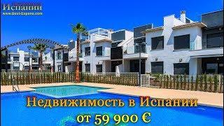 Недорогая недвижимость в Испании у моря, новые квартиры в Испании 2019