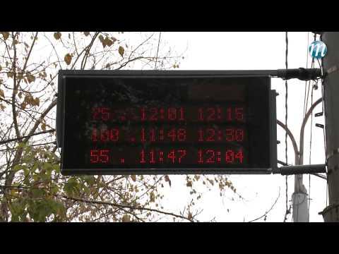 Живое расписание автобусов