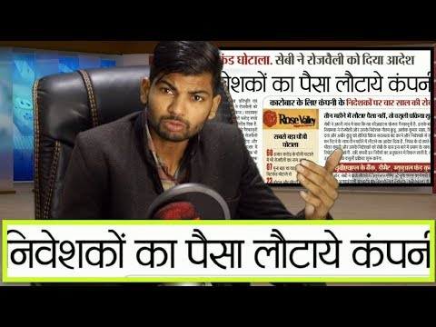 Rose Valley latest News 2019 | SEBI ORDER TO ALL CHIT FUND COMPANY TO RETURN MONEY