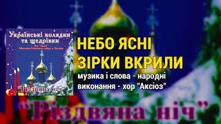 """Небо ясні зірки вкрили. Українські колядки та щедрівки - Різдвяна ніч. Хор """"Аксіоз"""""""