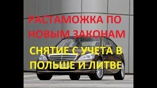 Растаможка автомобилей в Украине по новым законам 2018-2019. Снятие блях с учета в Польше и Литве.