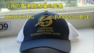 12月の香港競馬場の風景 香港国際競走