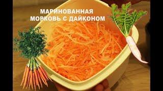 Маринованная морковь с дайконом