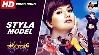 Friends | Styla Model | Kannada Video Song | Vasu | Master Anand | Sharan | Hruthika| G.Krishna
