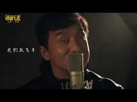 Jackie Chan's Railroad Tigers Movie Theme Song. (Dec 2016)
