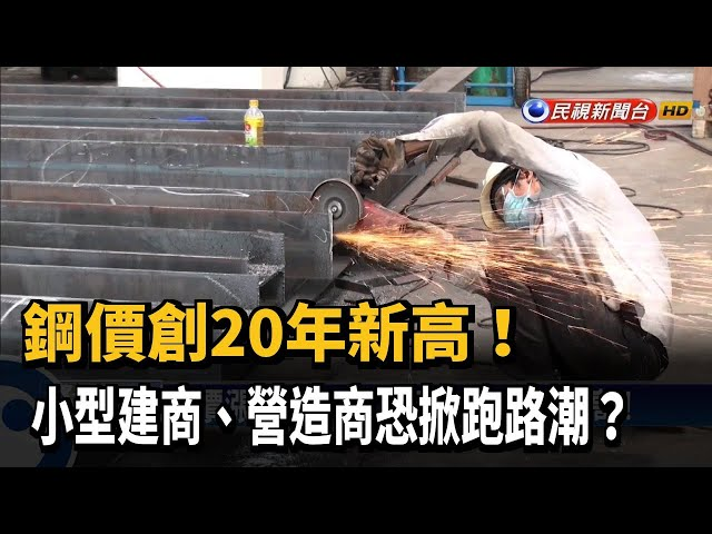 鋼價創20年新高! 小型建商、營造商恐掀跑路潮?-民視台語新聞