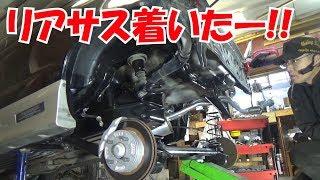 足回りリフレッシュプロジェクト⑧リアサス取り付け【ワークスいじり】HA21S No.71