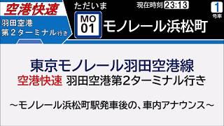 東京モノレール 空港快速 羽田空港行き ~浜松町発車後の車内放送