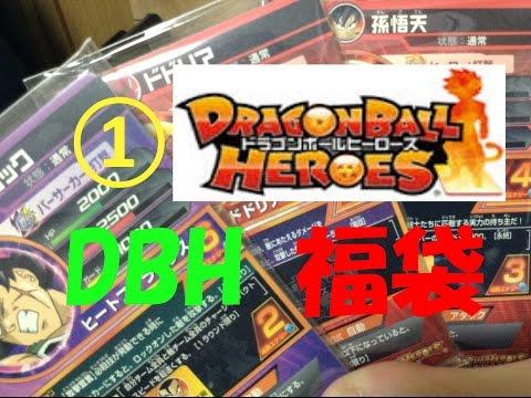 【こどもの日限定福袋!?】ドラゴンボールヒーローズを開封♪前編【オリパ】Dragonball heros