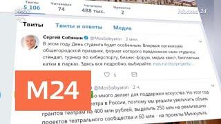 Смотреть видео В Москве впервые устроят общегородской День студента - Москва 24 онлайн