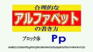 Pp合理的なアルファベットの書き方 ブロック体 [new]