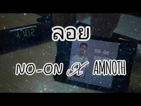 NO-ON X AMNOTH -ลอย(Loy)