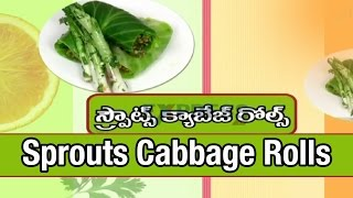 Sprouts Cabbage Rolls Recipe (vegan Special) - Yummy Healthy Kitchen | Expresstv