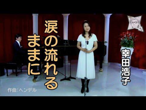涙の流れるままに/幸田浩子