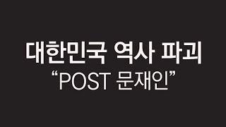 대한민국 역사 파괴 - POST 문재인(문재인 대통령의 독사과)