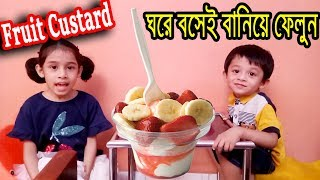 Best organic baby food Fruit Custard making at home | Bangla baby food recipe |Toppa youtube channel