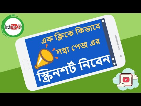 How To Take a screenshot on Most Android phones    TechTube BD