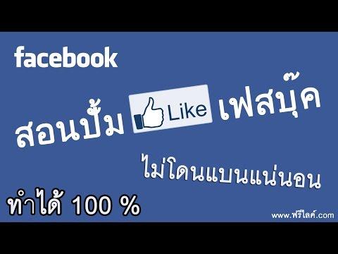 สอนปั้มไลค์เฟสบุ๊คฟรี ใช้ได้ 100% www.ฟรีไลค์.com