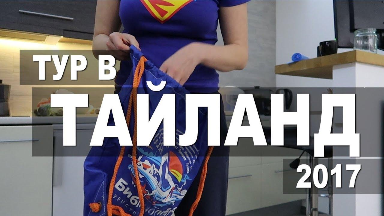 Собираем сумку в тайланде