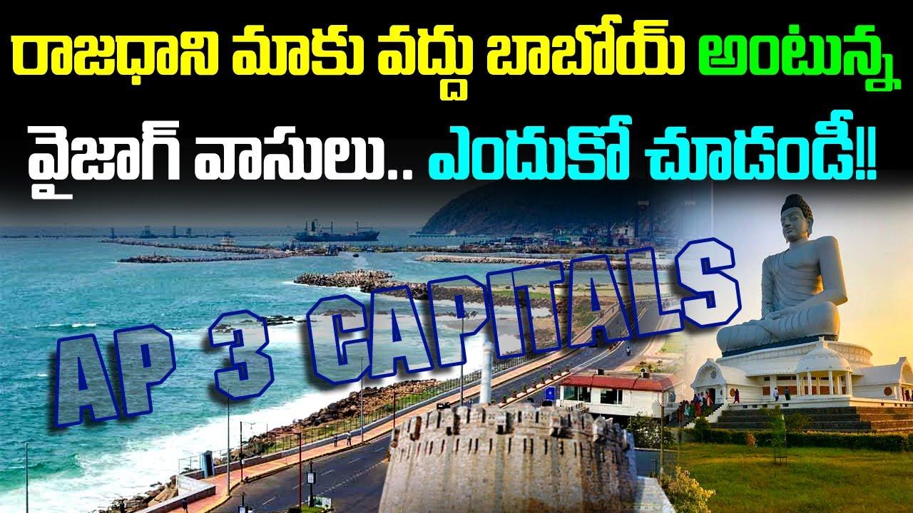 రాజధాని మాకు వద్దు బాబోయ్ అంటున్న వైజాగ్ వాసులు | Vizag People on 3 Capitals | Sahithi Media
