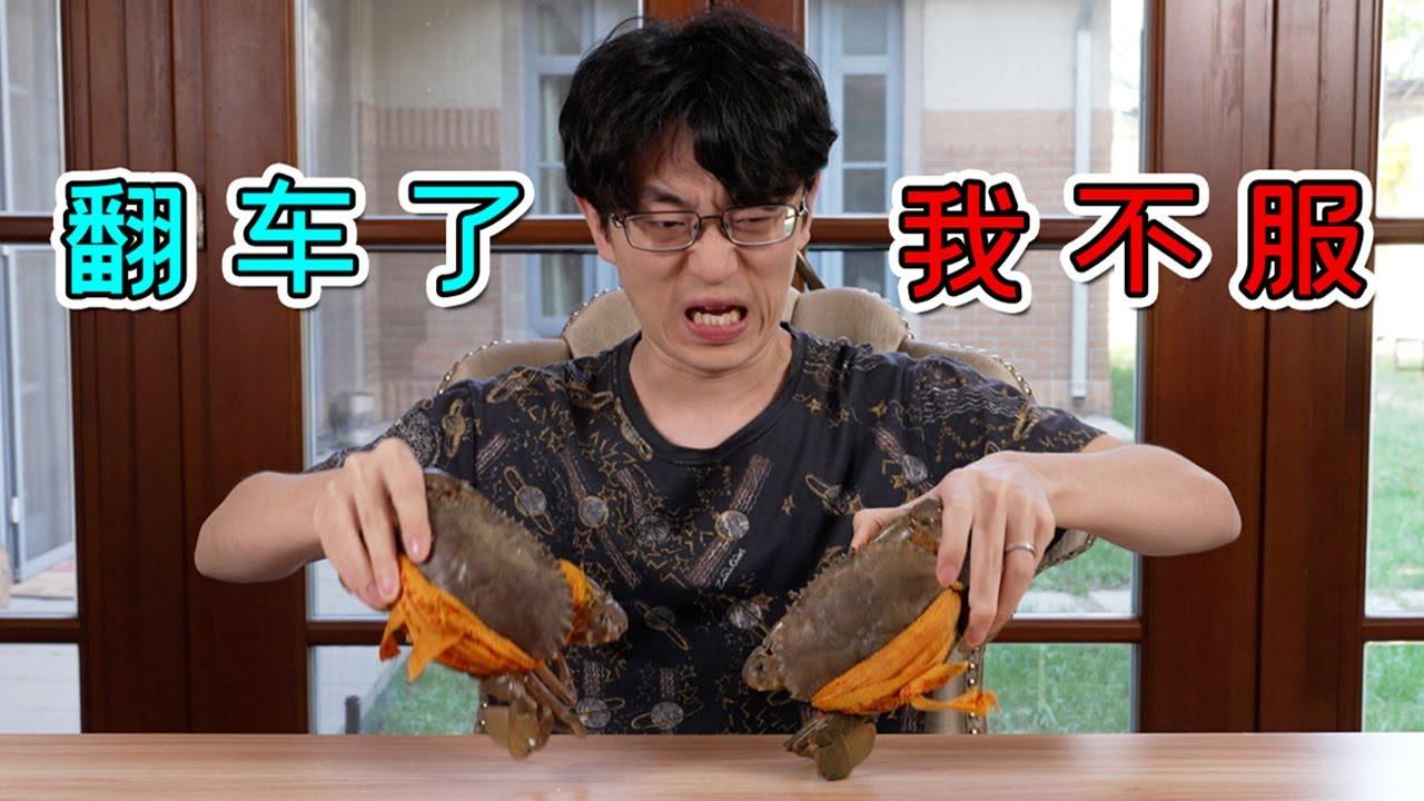 【大祥哥來了】這個三門青蟹在三門青蟹裡算是什麼水平的三門青蟹?
