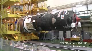 ТГК Прогресс М-21М. Накатка обтекателя