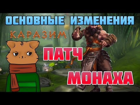 видео: Краткий обзор изменений в патче Монаха(Каразим) [#hots_by_fearzan]