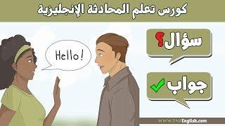 اهم 100 سؤال وجواب في اللغة الانجليزية - Learn English through questions and answers
