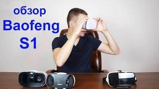 Baofeng S1   VR новинка с линзами Френеля. Обзор и сравнение с Fiit Vr 2N Bobo Z4 Baofeng 4.