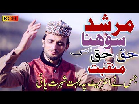 Ye Nazar Merry Peer Ki  || Abdul Ghafoor Qadri Mp3