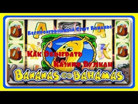 Как Обыграть Игровой Клуб?Беспроигрышный Игровой Автомат Бананы.Слот Bananas Go Bahamas