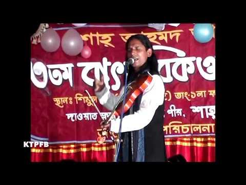 Baul Anu Sorkar : Ore Amar Mon Pakhi.