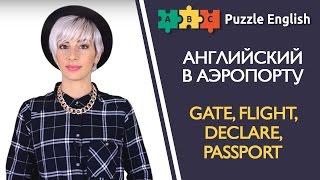 АНГЛИЙСКИЙ В АЭРОПОРТУ: Gate, Flight, Declare, Passport и др.