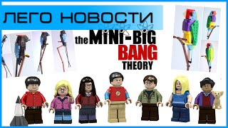 Новости ЛЕГО - Два новых набора LEGO Ideas (Птицы и Теория Большого Взрыва)