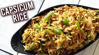 Capsicum Rice   Bell Pepper Recipe   Tawa Capsicum Pulao   How To Make Capsicum Onion Rice   Varun