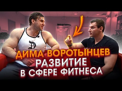 Дима Воротынцев. Хочу