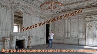 Заброшенный и мистический особняк в Санкт-Петербурге.