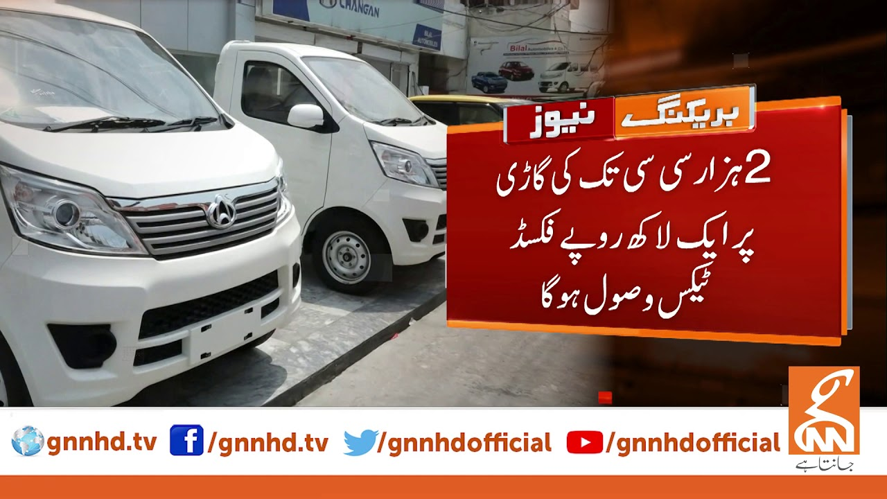 Govt decides to impose withholding tax on locally-assembled cars