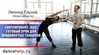 Contemporary-Jazz. Готовый урок для продвинутых танцоров. Леонид Глухов, Новосибирск