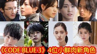 【日劇】《CODE BLUE 3》的4位年輕小鮮肉新角色介紹   Man Sir 娛樂台