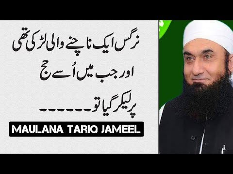 [Best] Story Of Stage Actress Nargis Painfull Bayan by Maulana Tariq Jameel 2016/2017