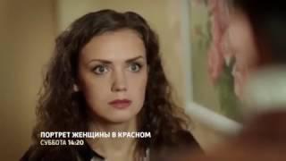 Портрет Женщины в красном трейлер фильма 2017
