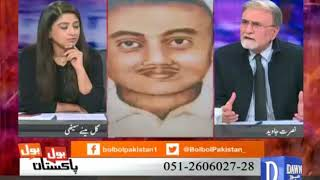 Bol Bol Pakistan - 10 January, 2018