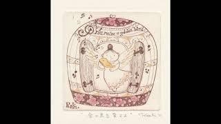 銅版画作家 上砂理佳さん 「女性が見つめる燃える金」展 : てのひら美術館主催