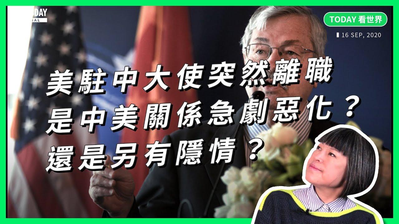 美國駐中國大使突然離職 是中美關係急劇惡化?還是另有隱情?【TODAY 看世界】