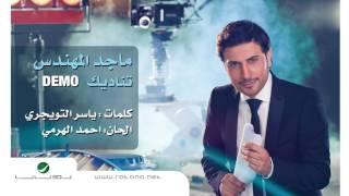 Majid Almohandis     Tenadeek   ماجد المهندس     تناديك