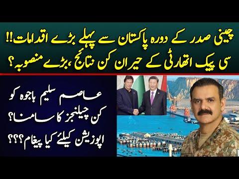 A new wave of progress for Pakistan under CPEC || Asim Saleem Bajwa || Imran Khan || Mughees Ali