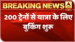 Good News: Booking For Non-AC Trains Begins From Today | ABP News