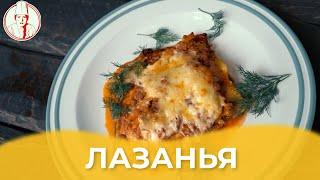 Лазанья Как приготовить лазанью Рецепт от Алматы Повар