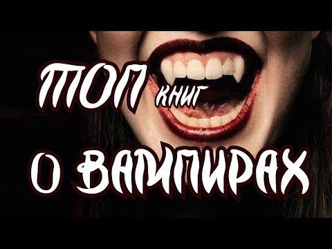 ТОП КНИГ о ВАМПИРАХ | часть 1 #вампиры #книгиовампирах #ужасы